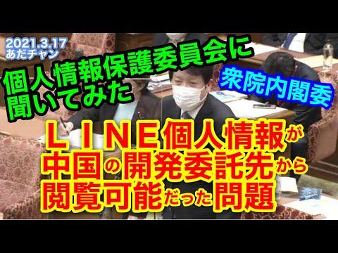 令和3年3月17日 LINE個人情報が中国の開発委託先から閲覧可能だった問題 個人情報保護委員会に聞いてみた