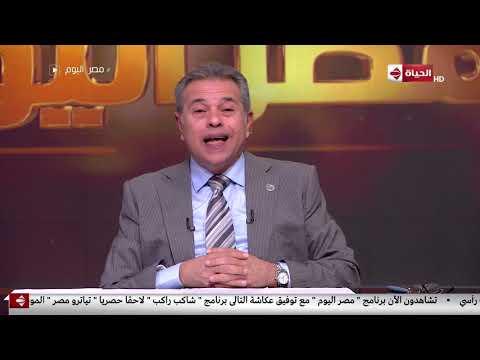 """مصر اليوم - توفيق عكاشة: 36 سنة معندناش """"مفرخة"""" تنتج الكوادر الوطنية"""
