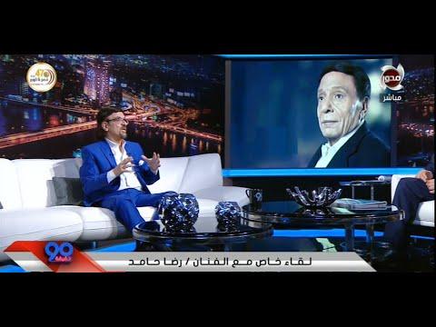 الفنان رضا حامد: الفنان الكبير عادل إمام بعد أمير الظلام قالي شوف حالك بعيد عني