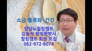 소금의 종류와 건강, 김동석 한의학박사,암당뇨힐링캠프,