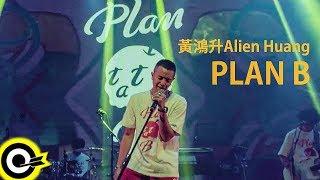 黃鴻升 Alien Huang【PLAN B】Official Music Video