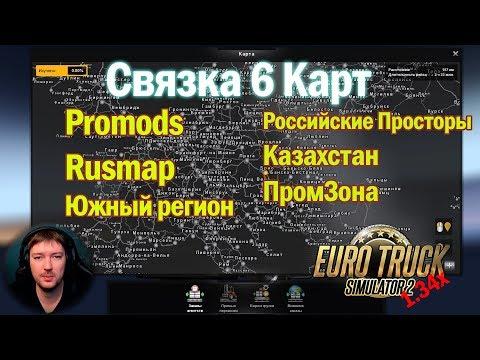 ETS2 1.34 Связка 6 карт Euro Truck Simulator 2
