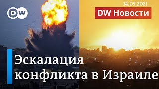 Боевики ХАМАС атакуют Израиль: насколько жестким будет ответ? DW Новости (14.05.2021)
