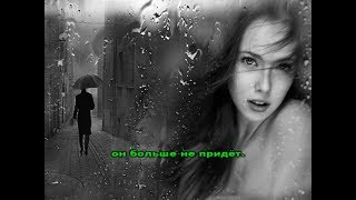 Шатунов Юрий - Дождь-дождь (караоке)