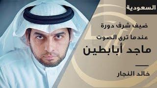 المعلق الصوتي ماجد أبابطين مع خالد النجار