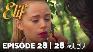 Elif Episode 28 (Arabic Subtitles)   أليف الحلقة 28