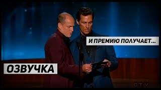 Вуди Харрельсон и Мэттью Макконахи на вручении премии Эмми