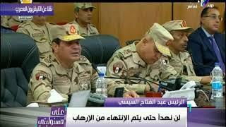 كلمة الرئيس عبد الفتاح السيسي أثناء افتتاح مقر قيادة قوات شرق القناة لمكافحة الإرهاب