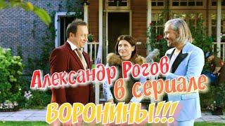 Александр Рогов в сериале ВОРОНИНЫ! \ Как Александр Рогов преобразил Ворониных?!