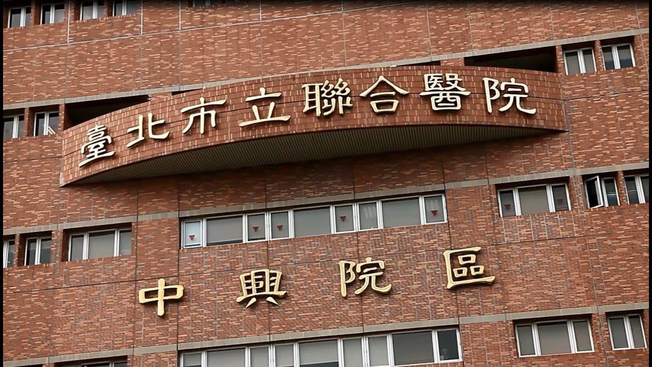 臺北市立聯合醫院中興院區-打造綠色醫院 - YouTube