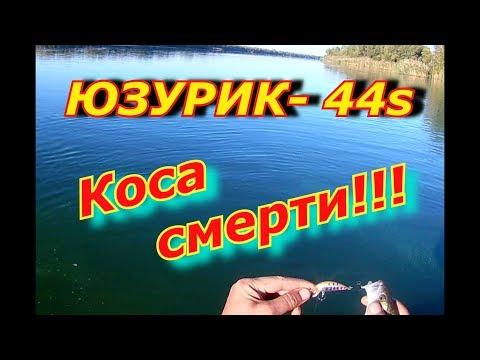 Легендарный воблер, Юзури 44 .Yo Zuri L Minnow 44S .Deep fishing