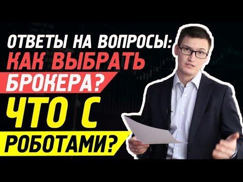 Глеб Задоя о выборе форекс-брокера, о теханализе на биткоине,о торговых роботах и дружбе с Навальным