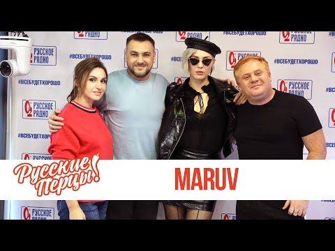 Maruv в Утреннем шоу «Русские Перцы» / О детстве, эпатаже и первом впечатлении