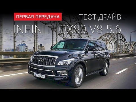 Infiniti QX80 Инфинити Ку икс 80 тест драйв от Первая передача Украина