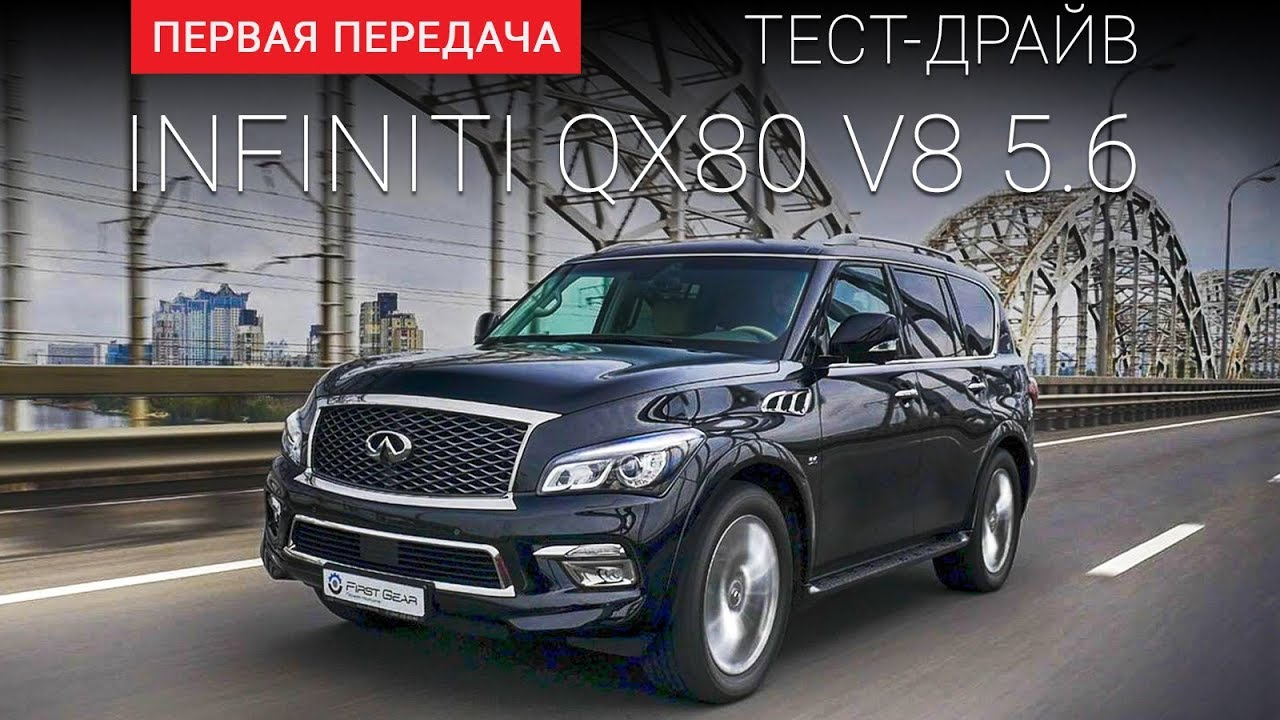 """Infiniti QX80 (Инфинити Ку икс 80): тест-драйв от """"Первая передача"""" Украина"""