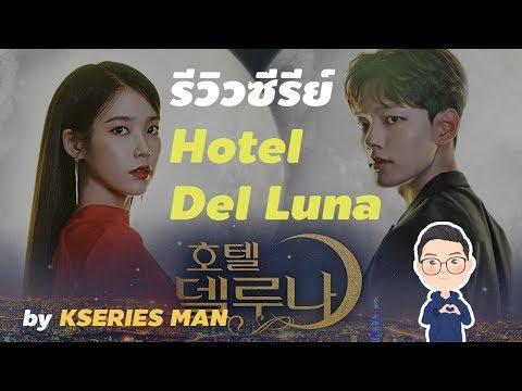 รีวิวซีรีย์ Hotel Del Luna by KSERIES MAN ^^