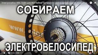 Электро велосипед  KHS  электро 48В 750Вт своими руками - переоборудуем FATBAKE  мотор-колесом(Электровелосипеды - http://velomoda.com.ua/catalog/electro.html - давно уже перестали быть диковинкой. Сегодня самым модным..., 2017-01-18T19:40:27.000Z)