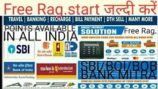 free csc csp registration से sbi boi bob branch point मिलना आसान। How to start Bank Mitra Portal |