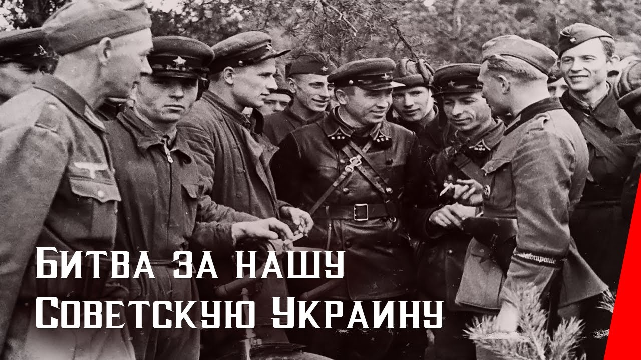 Картинки по запросу Битва за нашу Советскую Украину