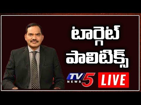 LIVE : టార్గెట్ పాలిటిక్స్    Top Story LIVE Debate With Sambasiva Rao   TV5 LIVE