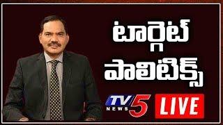 LIVE : టార్గెట్ పాలిటిక్స్ |  Top Story LIVE Debate With Sambasiva Rao | TV5 LIVE