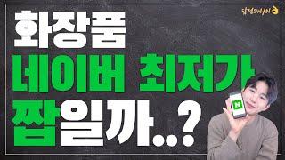 화장품 인터넷 최저가 가짜일까...❓ (feat. 네이…