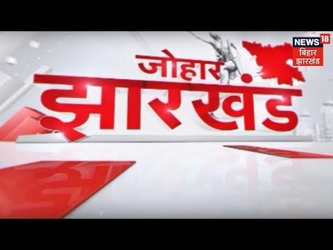 झारखंड की ताजा खबरें | JOHAR JHARKHAND | OCTOBER 25, 2018