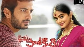 Prema Pokiri Telugu Full Movie | Ramesh ,Priya mani | Latest Telugu Movie