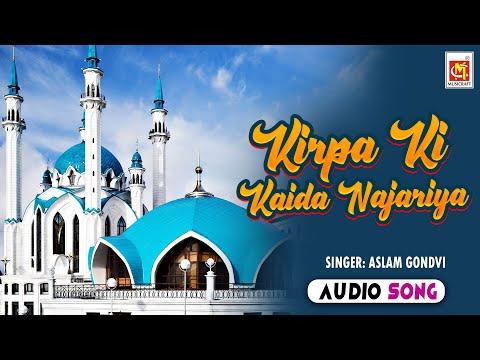 Kirpa Ki Kaida Najariya  || Bhojpuri Naat || Aslam Gondvi || Musicraft || Audio