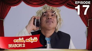 Shabake Khanda - Season 2 - Ep.17 / شبکه خنده - فصل دوم - قسمت هفدهم