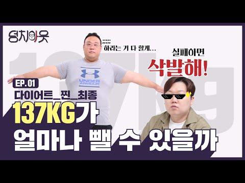 [덩치아웃] EP.1) 인바디 측정하러 본사로 ㄱㄱ! 요요를 끝장내기 위한 40kg 감량 도전 START!