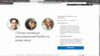 PayPal РЕГИСТРИРУЕМ БЕЗ ПАСПОРТА