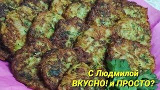 видео Кабачковые оладьи с зеленым луком