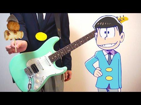 Osomatsu-san 2 OP / ED (Guitar cover)【おそ松さん2期 OP/ED】全力バタンキュー / SIX SHAME FACES ギター弾いてみた - YouTube