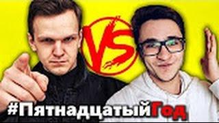 VERSUS ДЖАРАХОВ vs ЛАРИН состоялся! Первые фото с батла