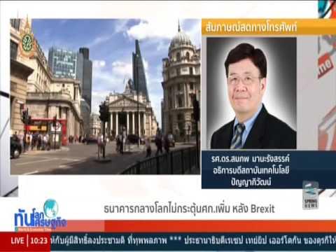 """ทันโลก ทันเศรษฐกิจ 22/7/59 กูรู ทอล์ค : """"รศ.ดร.สมภพ"""" ธนาคารกลางโลกไม่กระตุ้นศก.เพิ่ม หลัง Brexit"""