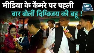 मीडिया के कैमरे पर पहली बार बोली दिग्विजय की बहू!  MP Tak