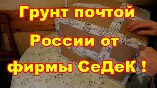 Обзор интернет заказа товаров для рассады,доставка почта России