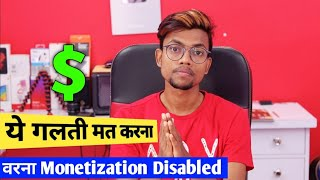 Youtube New Monetization Policy से बचके रहना !