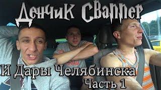 ДЕНЧИК СВАППЕР .И Дары Челябинска Часть 1. +18