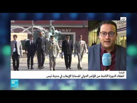 ما أهداف المؤتمر الدولي لضحايا الإرهاب في نيس الفرنسية؟  - نشر قبل 23 دقيقة