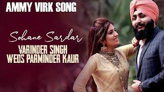 Sohne Sardar    Ammy Virk    Pre-Wedding    VARINDER SINGH & PARVINDER KAUR    Mintu Photography