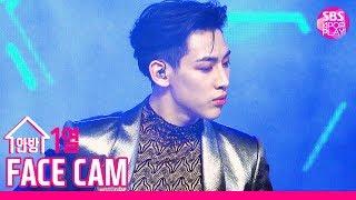 페이스캠4k 갓세븐 뱀뱀 니가 부르는 나의 이름 Call My Name Got7 Bambam Facecam Sbs Inkigayo 2019 11 17 MP3
