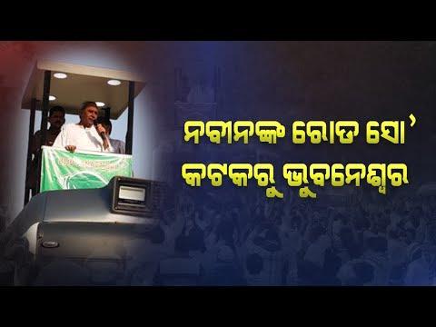 CM Naveen Patnaik Road Show In Cuttack To Bhubaneswar