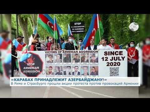 В Риме и Страсбурге прошли акции протеста против провокаций Армении