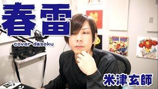 蛇足【だそく】のチャンネル登録お願いします!!:http://goo.gl/AN4skP ...