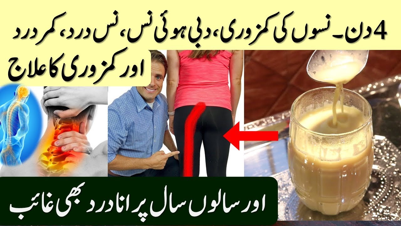 4 Din & Naso Ke kamzori , Dabee hui nass, Bachk pain, Naso Me Dard, Weakness ka ilaj And Health Tips