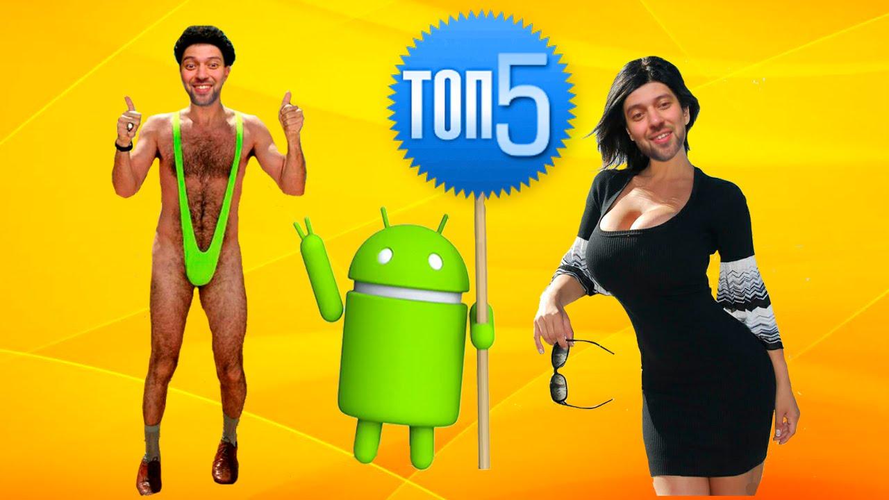 Топ 5 Лучшие прикольные приложения для Андроид, которые поднимут вам настроение! | drintik