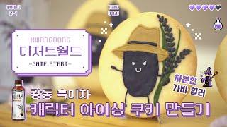 차분함 농도 한도초과💜🖤 따라하기 쉬운 아이싱 쿠키 만들기 [광동 디저트월드] KD dessert world– Black Rice icing cookie