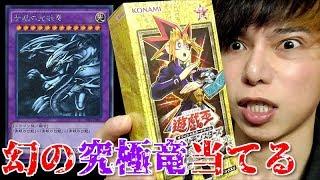 【遊戯王】1箱1万円以上もするBOXから「幻の究極竜」を引き当てる!!!!!